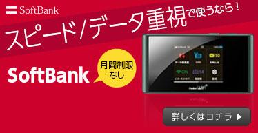 Softbank 4GLTE