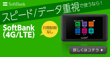 Softbank 601HW 4GLTE