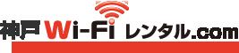 神戸Wi-Fiレンタル.com