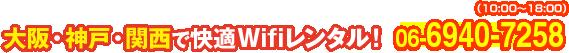 大阪・神戸・関西で快適WiFiレンタル!0798-61-2987 10:00~18:00