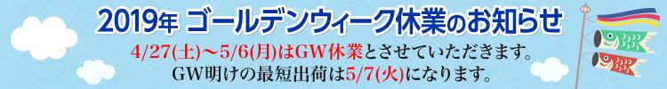 WiFiレンタル GW休業のお知らせ。最短出荷は5月7日です。