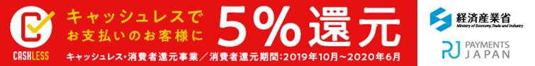 キャッシュレスで5%還元されます。